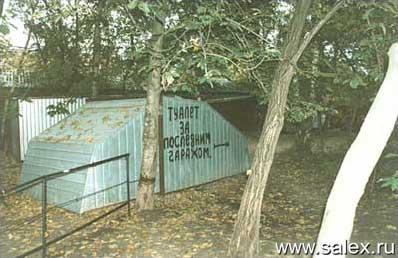 туалет за последним гаражом