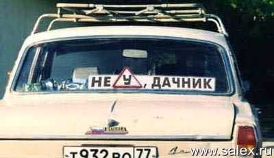 забавная надпись не У, дачник на заднем стекле автомобиля