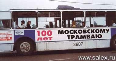 надпись 100 лет московскому трамваю на троллейбусе