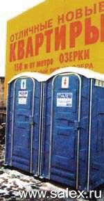 реклама квартир над туалетами