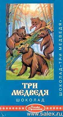 глюки художника: три медведя, а нарисовано четыре