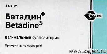 упаковка Betadine - применять не через рот