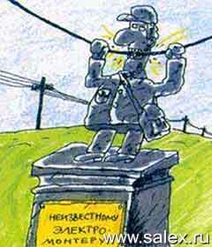 памятник неизвестному электромонтеру