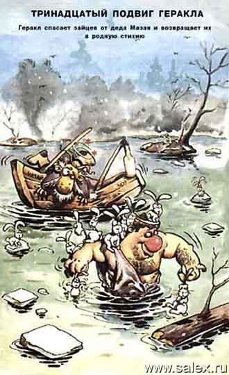Геракл спасает зайцев от деда Мазая и возвращает их в родную стихию