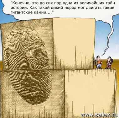 незаметив огромного отпечатка пальца, люди рассуждают: и как же такой дикий народ мог двигать такие гигантские камни?