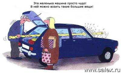 мужик восторгается, какой у него вместительный автомобиль, пихая в него длинную палку
