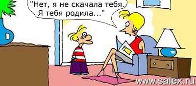 мальчик спрашивает у мамы: ты меня из интернета скачала?