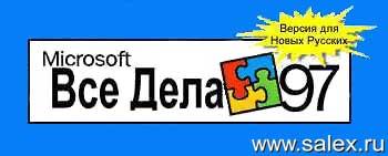 Microsoft Все Дела 97 (версия для новых русских)