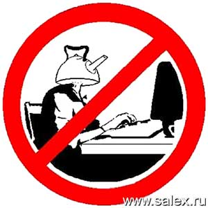 чайникам за компьютер запрещено