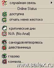забавный вариант ICQ
