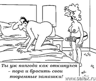 шутки про секс картинки