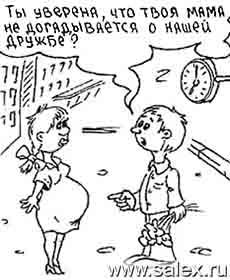 мальчик интересуется у беременной девички, что точно-ли ее мама не догадывается о их дружбе